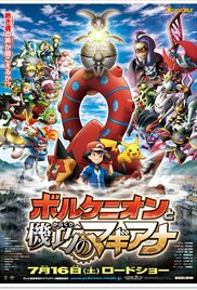 Pok�mon the Movie: Volcanion and the Mechanical Marvel (2016)